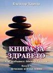 Книга за здравето - книга 3: Лечение и изцеление -