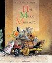 Пет мили мишлета - Чисато Таширо - книга