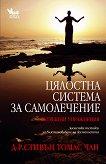 Цялостна система за самолечение: Вътрешни упражнения - Д-р Стивън Томас Чан - книга