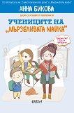 """Учениците на """"мързеливата майка"""" - Анна Бикова -"""