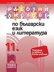 Работни листове по български език и литература за 11. клас - помагало