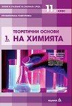 Химия и опазване на околната среда за 11. клас - профилирана подготовка Модул 1: Теоретични основи на химията - учебник
