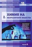 Химия и опазване на околната среда за 11. клас - профилирана подготовка Модул 2: Химия на неорганичните вещества - помагало