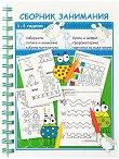 Сборник занимания за 1. и 2. група на детската градина - помагало