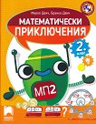 Математически приключения: Помагало по математика за 2. клас - помагало