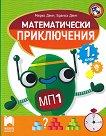 Математически приключения: Помагало по математика за 1. клас - Мирко Деич, Бранка Деич - помагало