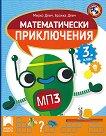 Математически приключения: Помагало по математика за 3. клас - Мирко Деич, Бранка Деич -