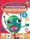 Математически приключения: Помагало по математика за 4. клас - Мирко Деич, Бранка Деич - помагало
