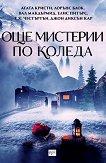 Още мистерии по Коледа - Агата Кристи, Лорънс Блок, Вал Макдърмид, Елис Питърс, Г. К. Честъртън, Джон Диксън Кар -