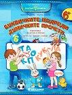 Златно ключе: Буквичките подреди, думичките прочети за 4. група - Миглена Лазарова, Камелия Йорданова - книга