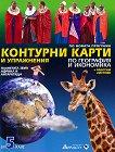 Контурни карти и упражнения по география и икономика за 5. клас + работни листове - Валентина Стоянова - учебник