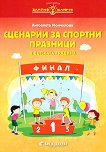 Златно ключе: Сборник със сценарии за спортни празници в детската градина - Антоанета Момчилова -