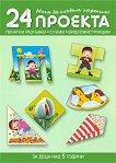 Мога да сгъвам хартия: 24 проекта с печатни разгъвки, схеми и видеоинструкции за деца над 5 години - книга за учителя