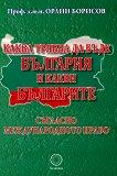 Каква трябва да бъде България и какви българите - Орлин Борисов -