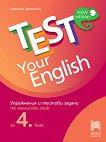 Test Your English: Упражнения и тестови задачи по английски език за 4. клас - Аделина Кръстева -