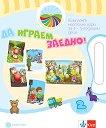 Моите приказни пътечки: Да играем заедно! Комплект настолни игри за 2. група на детската градина - учебник