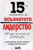 15-те ангажимента на осъзнатото лидерство - книга