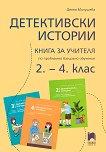 Детективски истории: Книга за учителя по проблемно базирано обучение за 2., 3. и 4. клас - помагало