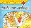 Приказки любими в рими - книжка 11: Дивите лебеди - Любомир Николов -