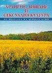 Хранене, дишане и сексуална култура - Петър Дънов - Учителя - книга