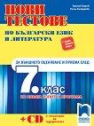 Нови тестове по български език и литература за външното оценяване и приема след 7. клас по новия изпитен формат + CD - Борислав Борисов,  Росица Калайджиева -