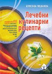 Лечебни кулинарни рецепти - книга
