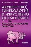 Акушерство, гинекология и изкуствено осеменяване на селскостопанските животни -