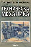 Техническа механика - книга