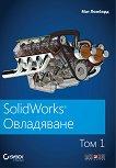 SolidWorks Овладяване - том 1 - книга