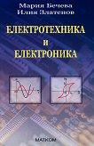 Електротехника и електроника - Илия Златанов, Мария Бечева -