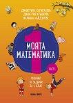 Моята математика: Сборник от задачи за 1. клас - част 1 - помагало