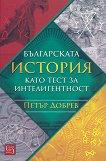 Българската история като тест за интелигентност - Петър Добрев -