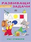 Развиващи задачи за деца на 3 - 4 години - книга