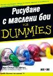 Рисуване с маслени бои for Dummies - Шери Стоун Клифтън, Анита Гидингс - книга