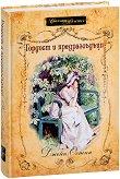 Гордост и предразсъдъци - Джейн Остин -