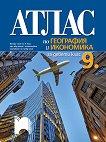 Атлас по география и икономика за 9. клас - Цветелина Пейкова, Александър Гиков -