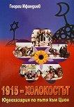 1915 - Холокостът. Юдеохазария по пътя към Цион - книга