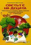 Светът е на децата: Учебно помагало по гражданско, здравно,  екологично и интеркултурно образование за 5 - 6-годишни деца - Евгения Тополска, Дария Слънчева -