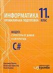 Информатика за 11. клас - профилирана подготовка Модул 2: Структури от данни и алгоритми - книга за учителя