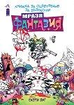 Мразя Фантазия - книжка за оцветяване за възрастни - детска книга