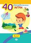 40 образователни игри за 6 - 7 години - книга за учителя