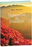 Планините на България - Иван Панкев - книга