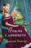 Най-редките цветя - книга 4: Опасна с диаманти - Маделин Хънтър - книга