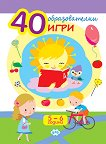 40 образователни игри за 5 - 6 години - детска книга