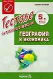 Тестове за проверка и оценка по география и икономика за 5. клас - Цветана Заркова -