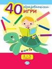 40 образователни игри за 4 - 5 години - книга