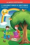 За моето портфолио: Самодиктовки и диктовки за 3. клас - учебник