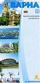Варна: Туристическа карта + план-указател -