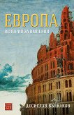 Европа. Истории за империи -