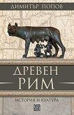 Древен Рим. История и култура - Димитър Попов - книга
